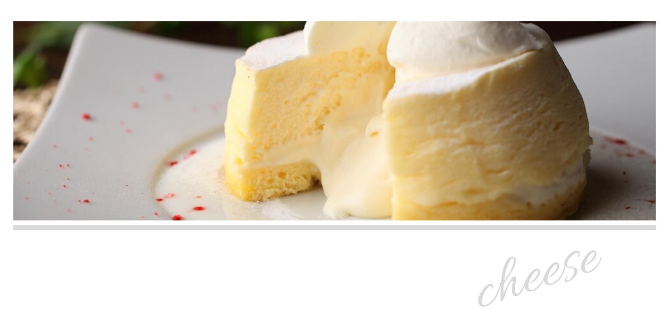チーズ系レシピ